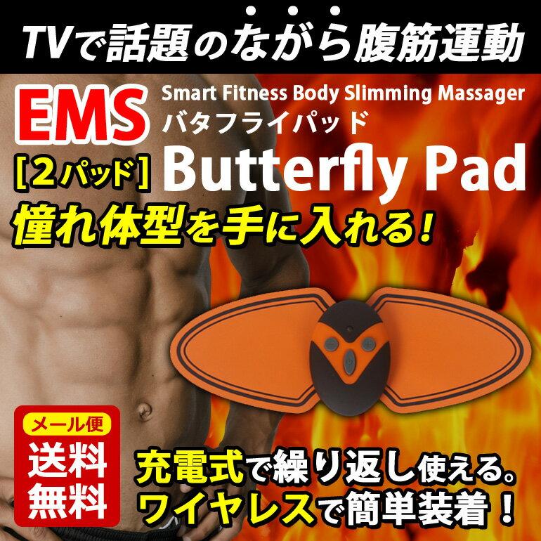 EMS 腹筋 パッド 充電式 ジェルパッド 2pad トレーニング ダイエット エクササイズ シェイプアップ 腹筋マシーン 運動 バタフライパッド 男性 女性 EMS 送料無料 即納