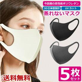 5枚セット マスク 洗える 男女兼用 ウレタンマスク 白 黒 グレー 3D立体マスク レギュラーサイズ 予防 花粉 風邪 かぜ ウイルス 対策 大人用 おしゃれ UV フィット ソフト 清潔 快適マスク 送料無料 在庫あり