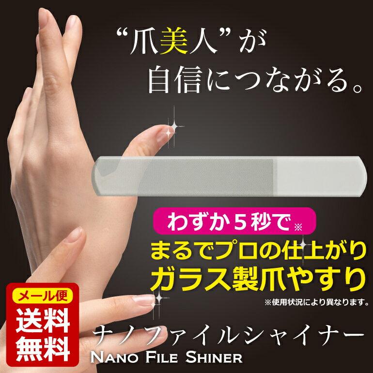 【爪やすり】 爪磨き ガラス ヤスリ ガラス製 ネイルファイル 爪とぎ ネイル シャイナー クリスタル 爪やすり メール便 送料無料【即納】