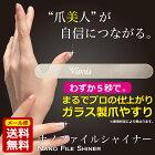 爪磨きガラス爪やすりヤスリガラス製ネイルファイル爪とぎネイルシャイナークリスタルメール便送料無料