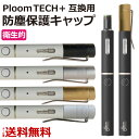 プルームテックプラス 防塵保護 キャップ アクセサリー ペンクリップ ホルダー メタルキャップ Ploom TECH + 電子タバ…
