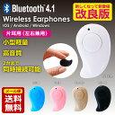 イヤホン bluetooth4.1 ワイヤレス 小型ブルートゥースイヤホン 高質 ヘッドホン 片耳 ハンズフリー 通話可能 充電 iPhone/Galaxy/H...