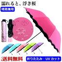 傘 折りたたみ傘 UVカット 完全遮光 日傘 晴雨兼用 折り畳み 桜 遮熱 遮光 紫外線 UVカット レディース 送料無料