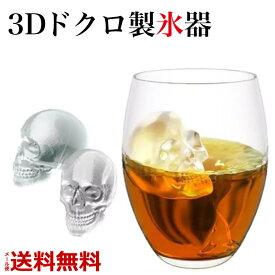 製氷機 製氷皿 ドクロ 氷 3D アイスキューブトレー シリコン ロックアイス 送料無無料