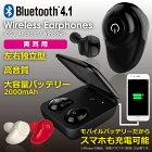 Bluetoothイヤホン高音質左右独立分離型Bluetooth4.1ワイヤレスイヤホンブルートゥース両耳バッテリースマホ充電ハイクオリティイヤフォンスマホ充電モバイルバッテリー