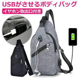 ボディバッグ ショルダーバッグ メンズ 斜めがけ かっこいい バッグで携帯充電 USBポート搭載 ケーブル付 レディース ワンショルダー ボディーバッグ おしゃれ 軽量 斜めがけ 送料無料