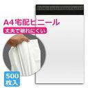 宅配ビニール袋 A4 500枚 テープ付き 巾250×高さ340+フタ50mm A4サイズが入る 厚み60ミクロン ホワイト クリックポ…