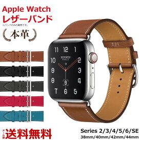 アップルウォッチレザーバンド 本革 Apple Watch バンド ベルト 38mm 40mm 42mm 44mm Series シリーズ 2/3/4/5/SE/6 送料無料