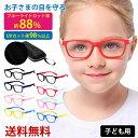 ブルーライトカット PCメガネ 子ども用 ブルーライトカットメガネ 子供用 PC眼鏡 パソコン メガネ おしゃれ 度なし メ…