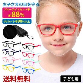 ブルーライトカット PCメガネ 子ども用 ブルーライトカットメガネ 子供用 PC眼鏡 パソコン メガネ おしゃれ 度なし メンズ レディース 軽量 送料無料