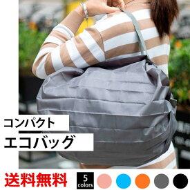 コンパクトバッグ エコバッグ 折りたたみ お買い物バッグ おしゃれ 軽量 シンプル 無地 サブバッグ 手提げ軽量 ショッピングバッグ レジ袋 手さげ 送料無料