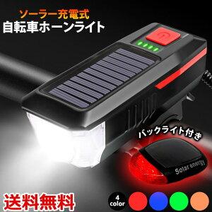 自転車 ライト LED バイクライト ヘッドライト バックライト フロントライト リアライト ソーラー充電 USB充電 ハンドル取り付け ホーン付き 送料無料