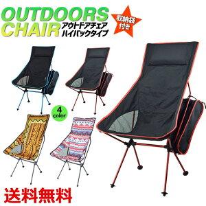 アウトドアチェア コンパクト 軽量 キャンプ椅子 ハイバック 折りたたみ椅子 キャンプチェア レジャー 簡易 アウトドア用品 椅子 バーベキュー 送料無料
