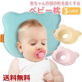 ベビー枕 ドーナツ枕 枕 まくら 絶壁防止 向き癖 赤ちゃん用 寝ハゲ対策 ドーナツピロー 新生児 ベビー用品 寝具 寝返り防止 送料無料
