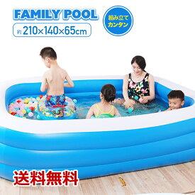 大型 2m ビニールプール プール 水遊び レジャープール 家庭用プール 家庭用 外遊び 子供 ファミリー クッション性