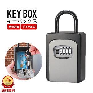 キーボックス ダイヤル式キーボックス 鍵付きキーボックス ダイヤルロック式 アルミニウム合金 多機能 スキミング防止 小型 4桁式 耐久性 送料無料