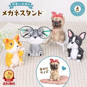 メガネスタンド 犬 めがねスタンド メガネかけ メガネ置きスタンド めがねかけ 眼鏡ホルダー 卓上 かわいい メガネおき おしゃれ 置物 送料無料