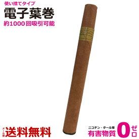 電子タバコ 電子葉巻 使い捨て 1000回程度吸引 電子タバコ 送料無料 【メール便・代引不可】