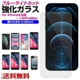 iPhone 強化ガラス フィルム ブルーライトカット iPhone12・mini・Pro・ProMax・11・iPhone5〜12ProMax 対応 硬度 9H ラウンドエッジ 極薄 アイフォン 送料無料