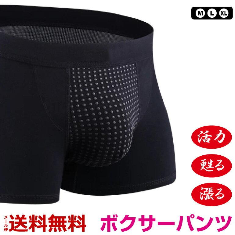 ボクサーパンツ メンズ マグネットボクサーパンツで外からも刺激 アンダーウェア メンズインナー M L XL 送料無料