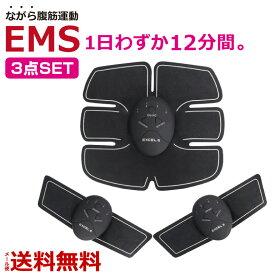【EMS】EMS3個セット ジェルパッド 男性 女性 腹筋ベルト 腹筋マシーン EMS 送料無料 即納【期間限定 数量限定 セール】