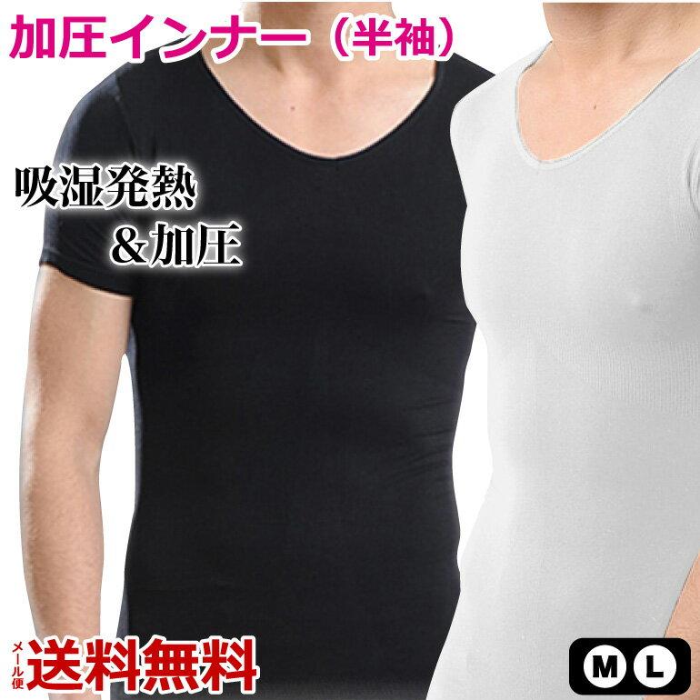 加圧シャツ 加圧インナー メンズ 半袖 着圧シャツ メール便 送料無料