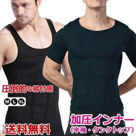 加圧シャツ ダイエット 加圧インナー Tシャツ 半袖 トップス メンズ タンクトップ ノースリーブ 着圧 補正下着 猫背 姿勢矯正 姿勢補助 ウエスト 腹筋 体幹 体幹筋 送料無料