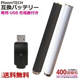 【プルームテック】Ploomtech互換バッテリー Ploom TECH 電子タバコ 互換バッテリー 艶なし マットブラック ホワイト 新型 プルームテック 大容量 320mAh 送料無料 【即納】