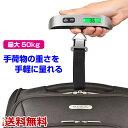 スーツケース 荷物計り 携帯式 デジタル スケール 計量 重さ 計り はかり ラゲッジチェッカー 旅行 風袋抜き 温度計 …
