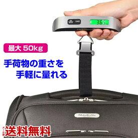 スーツケース 荷物計り 携帯式 デジタル スケール 計量 重さ 計り はかり ラゲッジチェッカー 旅行 風袋抜き 温度計 温度機能付 測り