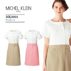 ミッシェルクラン ワンピースMK-0001 レディース 女性用 ストレッチ 透防止 医療白衣 制服 チトセ