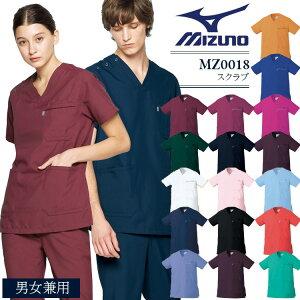 ミズノ スクラブ MZ-0018 男女兼用 MIZUNO 医療白衣 医師 看護師 チトセ