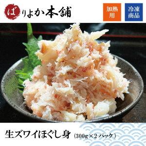 【送料無料】ズワイほぐし身(300g×2パック)ちらし寿司/茶碗蒸し/グラタン/かに餡掛け/サラダ/かにフレイク/調理簡単