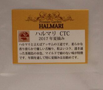 再跳棋茶园阿萨姆CTC500g