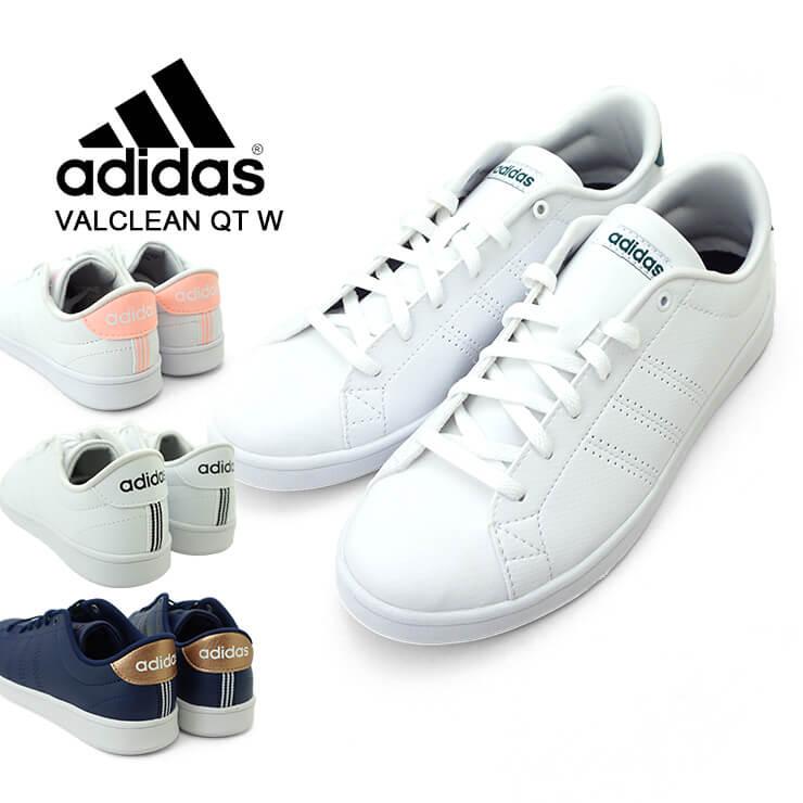 アディダス adidas VALCLEAN QT W バルクリーン レディース B44676 B44677 B44667 F97212 スニーカー