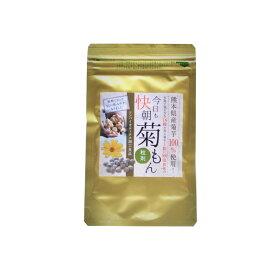 菊芋【菊もん320粒 1ヶ月分 無農薬 無添加 高純度 熊本県産菊芋 イヌリン 粒タイプ
