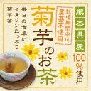 Kikuimo tea