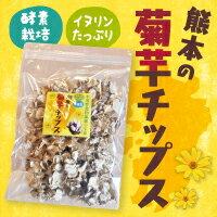 菊芋チップスたっぷり200g熊本産 キクイモ乾燥チップス 腸内フローラ イヌリン【栽培期間中農薬不使用】