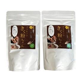 菊芋パウダー 粉末 300g 【150g2個セット】熊本県産 栽培期間中農薬不使用 【送料無料】きくいも粉末