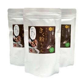 菊芋パウダー 粉末 450g 【150g3個セット】熊本県産 栽培期間中農薬不使用 【送料無料】きくいも粉末