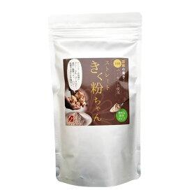菊芋パウダー 粉末 150g 熊本県産 栽培期間中農薬不使用 【送料無料】きくいも粉末