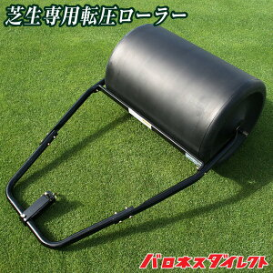 芝生専用転圧ローラー 芝生のお手入れ 凸凹を直す 種まき 芝張り パッティンググリーン 鎮圧