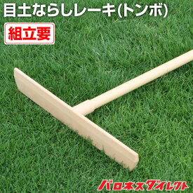 目土ならしレーキ(トンボ) 組立要 種まき 芝張り 目土均し 芝のお手入れ/あす楽対応/