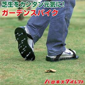 ガーデンスパイク ローンスパイク 芝生穴あけ器 お手入れ スパイキング【あす楽対応】