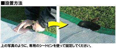 【冬用・耐霜用】芝生用寒冷紗ミラークロス88ME