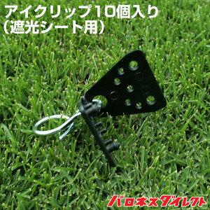アイクリップ10個(遮光シート用) 遮光ネット カーテン 夏越え 猛暑 防寒 防霜 保温 地温 対策 初期生育 寒地型芝生 芝生のお手入れ