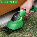 FIELDWOODS 充電式芝生用バリカン(植木用ブレード付) FW-BB8A ハンディ コードレス フィールドウッズ/あす楽対応/ …