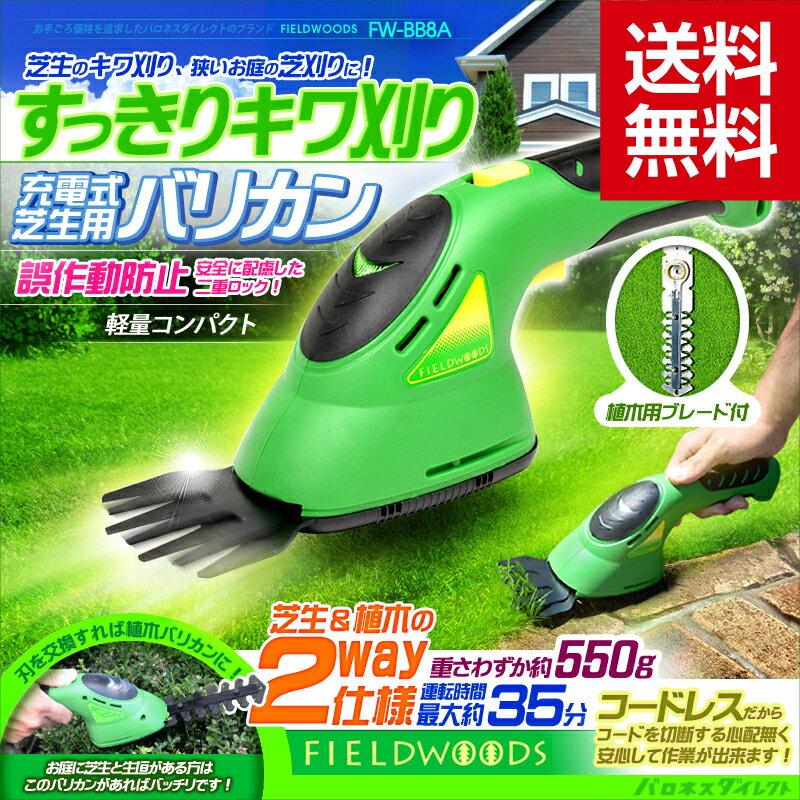 /送料無料/FIELDWOODS(フィールドウッズ) 充電式芝生用バリカン(植木用ブレード付) FW-BB8A ハンディ コードレス/あす楽対応/ 手軽 初心者 入門用 軽い