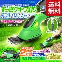 /送料無料/FIELDWOODS(フィールドウッズ) 充電式芝生用バリカン(植木用ブレード付) FW-BB8A ハンディ コードレス/あす楽対応/