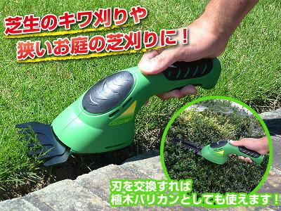 芝生のキワ刈りや狭いお庭の芝刈りに!